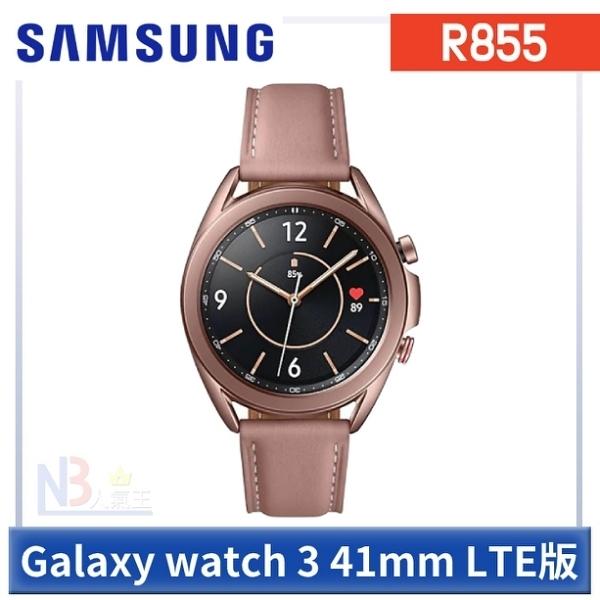 【1月限時促】 Samsung Galaxy watch 3 【送原廠運動錶帶+鋼貼+原廠皮革錶帶】R855 智慧手錶41mm LTE版