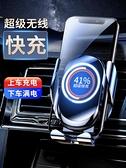 支架 車載無線充電器手機支架汽車用品車內導航全自動感應蘋果華為快充 享家