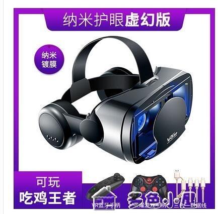 VR眼鏡vr眼鏡手機專用虛擬現實頭戴式3D電影體感游戲機ar4D通用一體機 快速出貨