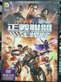 影音專賣店-P04-032-正版DVD-動畫【正義聯盟大戰少年悍將】-DC超級英雄原創電影