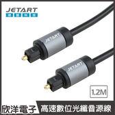 JETART 捷藝 高速數位光纖音源線 (CBA210) 1.2M/1.2米/1.2公尺 光纖線