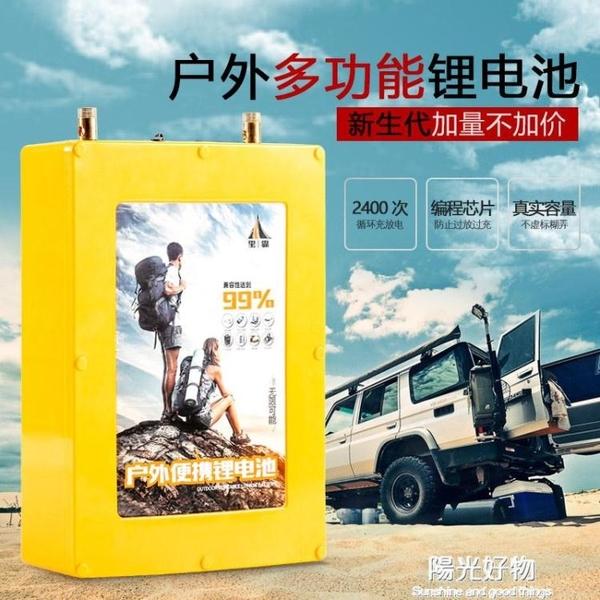大容量鋰電池璽霸鋰電池12V伏大容量60AH/120AH/140AH/240AH聚合物電瓶氙氣燈 NMS陽光好物