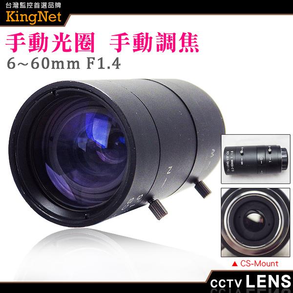 監視器周邊 KINGNET CS Mount 6~60mm 手動光圈 手動變焦 槍機鏡頭 純金屬監控攝像機鏡  變焦