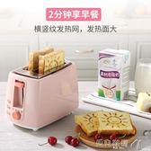 麵包機烤面包機家用小早餐機全自動多士爐2片土吐司多功能宿舍小功率220V 全網最低價