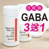 【大醫生技】GABA放輕鬆60錠 $480/瓶 買3送1 助睡眠 日本原料 可搭配海藻鈣 現貨