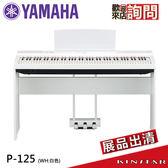 【金聲樂器】 YAMAHA P-125 電鋼琴 展品出清 白色 (P125)