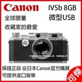CANON 微型仿真USB 隨身碟 IVSb型號 8GB 超越時代的美麗設計 採用設計圖複製的微型USB 周年慶特價