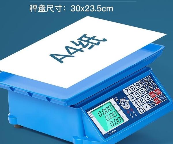 電子秤商用臺秤30KG公斤計價 裝飾界