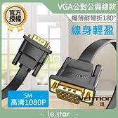 VENTION 威迅 DAI系列VGA(3+6)公對公扁線款 傳輸線 5M 公司貨
