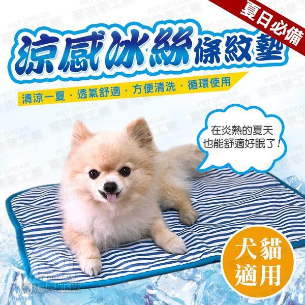 涼感冰絲條紋墊 寵物冰絲墊 狗墊 貓墊 夏天涼墊 散熱 降溫 貓冰絲墊 狗冰絲墊 涼感墊 冰絲墊