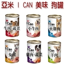 ◆MIX米克斯◆亞米 I CAN 美味  大狗罐 400g  12罐入