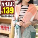 【聖誕精選下殺】經典流行格紋/純色長圍巾披肩 仿羊絨保暖款