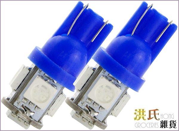 【洪氏雜貨】 280A081 T10 5050 5燈插泡 藍光單入  LED 方向燈 倒車燈
