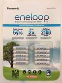【聖影數位】10入裝 Panasonic eneloop 800mah 4號 AAA 低自放電電池 日本製 公司貨日本製 可回充2100次