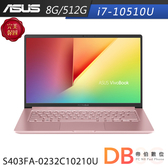 ASUS S403FA-0252C10510U 14吋 i7-10510U 四核 玫瑰金筆電(六期零利率)-送無線鼠