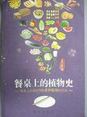 【書寶二手書T1/科學_YEH】餐桌上的植物史_秦風古韻