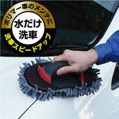 日本 Spa Plus Handy 洗車拖把 洗車手套 洗車刷 汽車洗車 洗車海藻刷