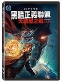 【停看聽音響唱片】【DVD】黑暗正義聯盟:天啟星之戰
