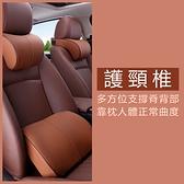 【車載舒適墊】頸枕 汽車用舒適護頸枕 記憶棉枕頭 高密度彈力貼合頸肩頭枕