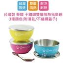 免運【用昕】台灣製 香醇 不鏽鋼雙層隔熱兒童碗~3種顏色(附湯匙/不繡鋼蓋子)/隔熱碗/兒童碗