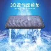 3D透氣坐墊夏季夏天辦公室座椅墊學生教室散熱汽車美臀沙發冰涼塊 QG463『愛尚生活館』