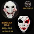 【摩達客】萬聖節變裝整人派對超狂面具兩入組(血紅恐怖小丑+電鋸殺人狂面具)