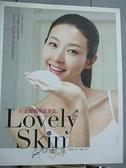 【書寶二手書T5/美容_ES5】Lovely Skin!打造韓國明星美肌_宋宣美, 徐若英