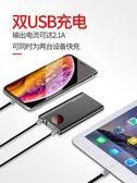 聖誕交換禮物-超薄行動電源便攜毫安MIUI沖手機通用7快充移動電源專用6大容量小巧