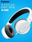 IP-950E手機筆記本電腦通用耳機頭戴式有線重低音 唱歌耳機全民K歌錄