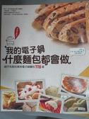 【書寶二手書T6/餐飲_WEQ】我的電子鍋 什麼麵包都會做_許儀盈, KUMIKO