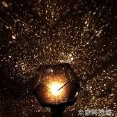 投影燈 超亮版大人科學LED星空燈投影儀滿天星光夜空創意浪漫生日禮物品 【米家WJ】
