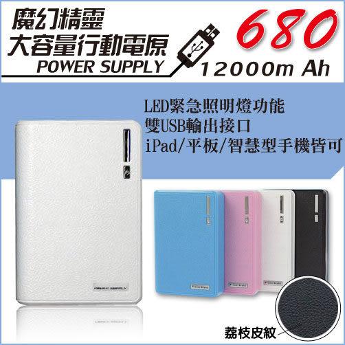 Power Supply 魔幻精靈 大容量行動電源 雙充電 保固半年 12000mAh 支援iPhone HTC SONY SAMSUNG 小米機