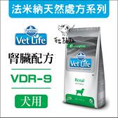 Vet Life法米納[VDR-9腎臟處方犬糧,12kg,義大利製](免運)