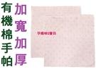台灣製NewStar有機棉加大加厚紗布手帕可當小方巾/口水巾/不含螢光劑3706K