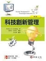二手書科技創新管理 (Schilling / Strategic Management of Technological Innovation 3/e) R2Y 9789861577500