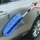 汽車專用拖把 除塵車撣刷車洗車擦車專用純棉掃灰油拖把干濕兩用蠟拖把【快速出貨八折下殺】