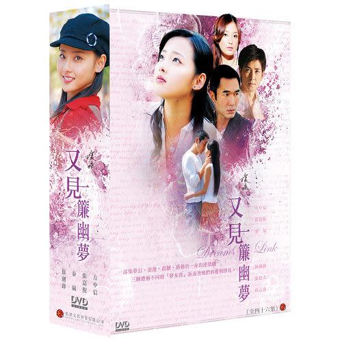 又見一簾幽夢 DVD ( 方中信/保劍鋒/張嘉倪/秦嵐/張晨光/曾之喬 )