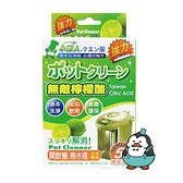 小綠人 無敵檸檬酸25gx5入 : 飲水機、熱水瓶清潔專用