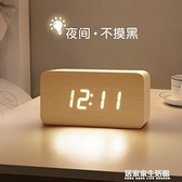 鬧鐘創意學生電子鬧鐘床頭鐘多功能簡約現代夜光LED靜音木頭鐘 居家家生活館