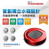 法國THOMSON 掃擦吸拖UV機器人TM-SAV23DS 紅色主機 TM-SAV09DS新款