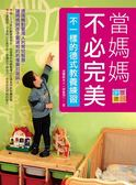 當媽媽不必完美·不一樣的德式教養練習:德國觸動臺灣人的育兒智慧,讓媽媽與孩子..