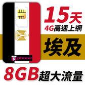 【TPHONE上網專家】埃及15天超大流量 8GB高速上網 支援當地4G高速