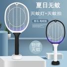 捕蚊拍家用滅蚊燈物理兩用充電式電蚊拍LED電擊蒼蠅拍【618店長推薦】