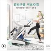 跑步機佑美A5跑步機家用款小型多功能簡易超靜音電動室內折疊健身房專用LX爾碩數位