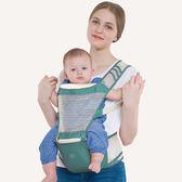 雙肩多功能嬰兒背帶腰凳輕便透氣網棉寶寶抱凳前抱抱娃神器夏【小梨雜貨鋪】