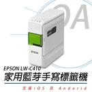 【高士資訊】EPSON LW-C410 文創風 家用 藍芽手寫 標籤機
