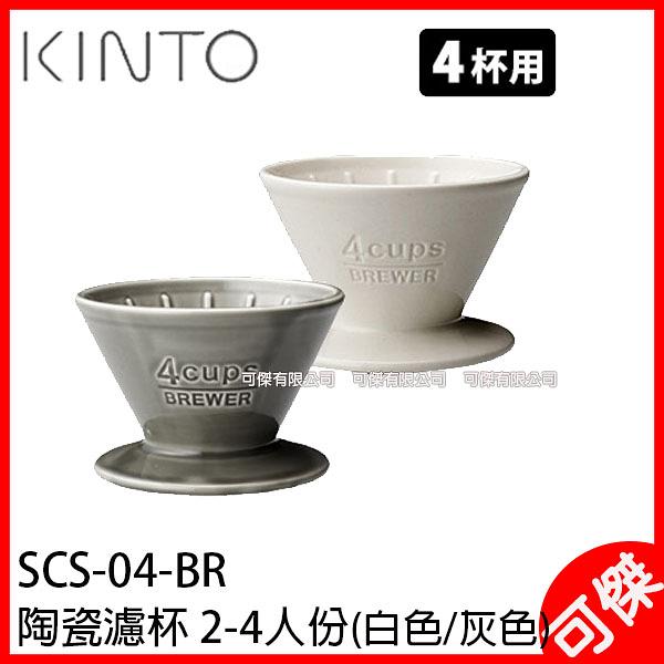 KINTO SCS-04-BR Brewer 4杯  咖啡濾杯 4cups  陶瓷濾杯 米白/灰色 日本製  日本代購  可傑 限宅配寄送