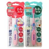 日本獅王 LION 細潔兒童專業護理牙刷 1支+愛康介護+