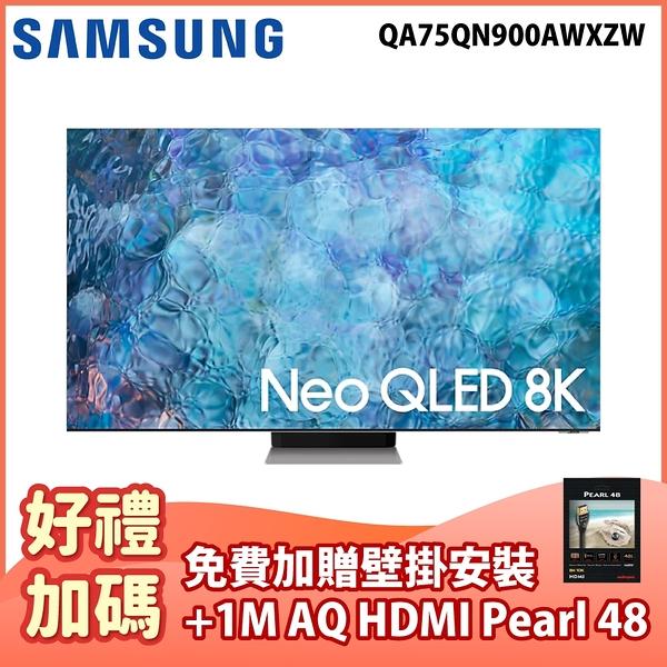 【贈基本壁掛安裝+1米 AQ HDMI Pearl 48】[SAMSUNG 三星]75型 Neo QLED 8K 量子電視 QA75QN900AWXZW / QA75QN900A