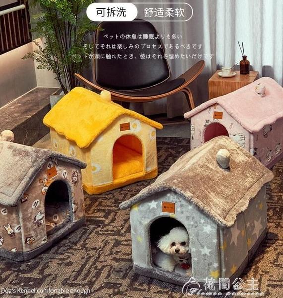 狗窩房子型冬天保暖小型犬泰迪貓窩四季通用可拆洗狗屋床寵物用品 快速出貨YJT